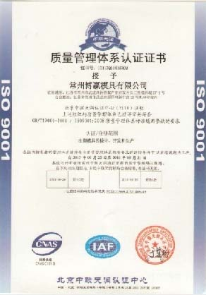 Certifieate of Conformity of Quality Management System Certification